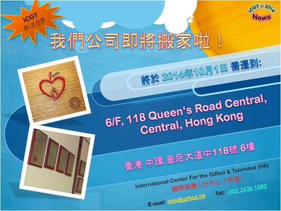 我們公司即將搬遷啦! 將於2014年10月1日喬遷到: 6/F, 118 Queen's Road Central, Central, Hong Kong 香港中環皇后大道中118號6樓。