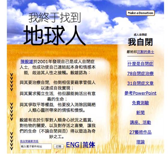 網站分享﹣我自閉﹣ http://iautistic.com/chinese/