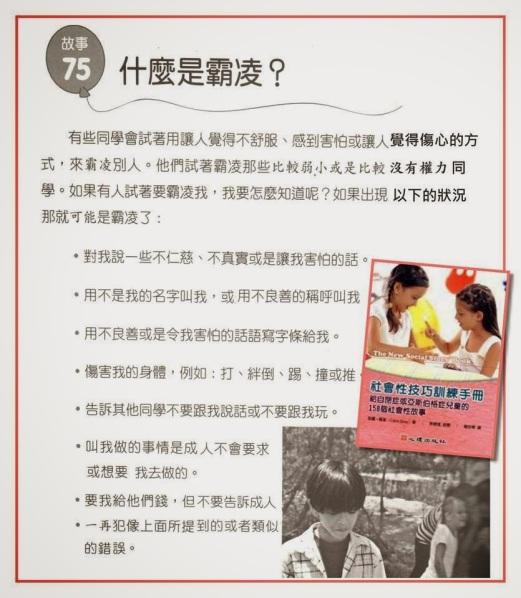 社會性技巧訓練手冊3